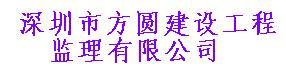 深圳市方圆建设工程监理有限公司
