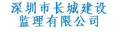 深圳市長城建設監理有限公司
