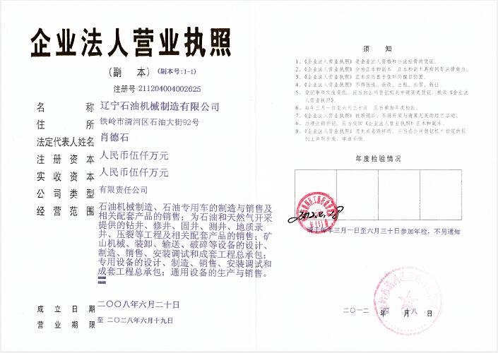辽宁石油机械制造有限公司