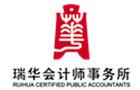 瑞华会计师事务所(特殊普通合伙)最新招聘信息