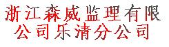 浙江森威監理有限公司樂清分公司