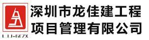 深圳市龍佳建工程項目管理有限公司