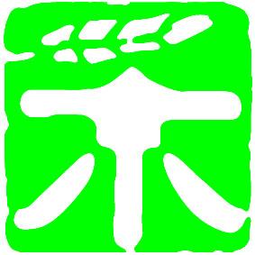 上海禾木展览展示工程有限公司