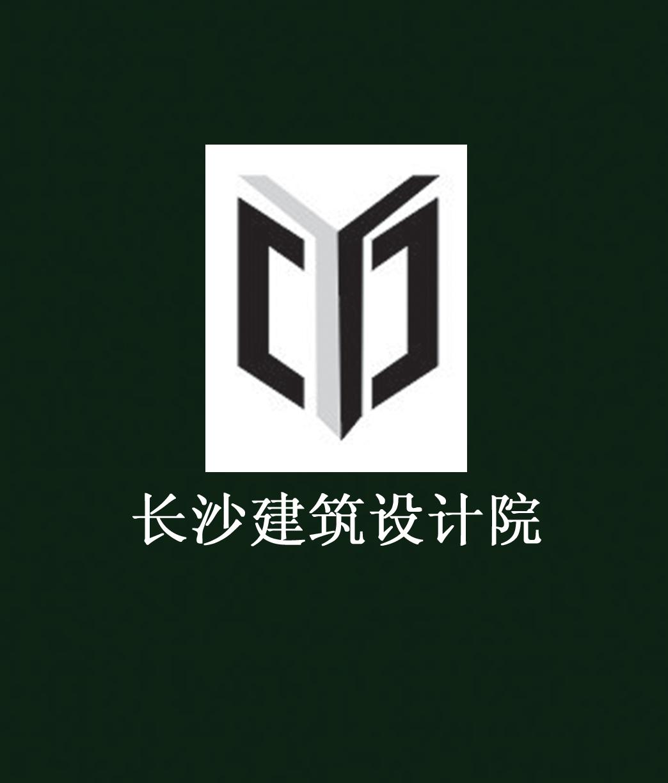 長沙市建筑設計院有限責任公司珠海分公司