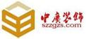 深圳市中廣建筑裝飾工程有限公司
