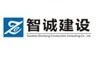 昆山智诚建设咨询有限公司