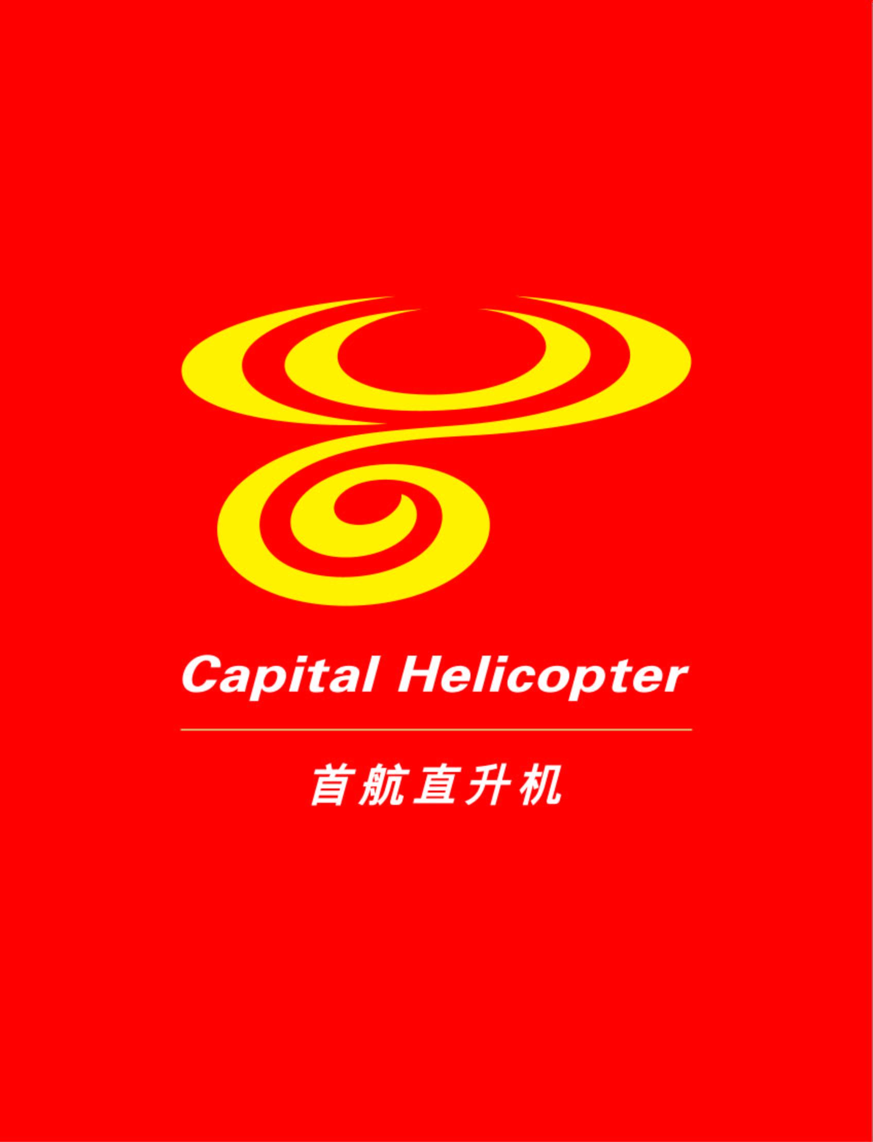 北京首航直升机通用航空服务有限公司最新招聘信息