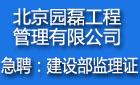 北京园磊工程管理有限公司最新招聘信息