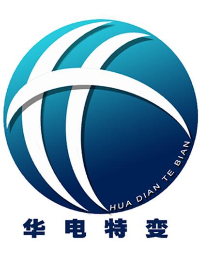 華電特變(北京)電氣有限公司