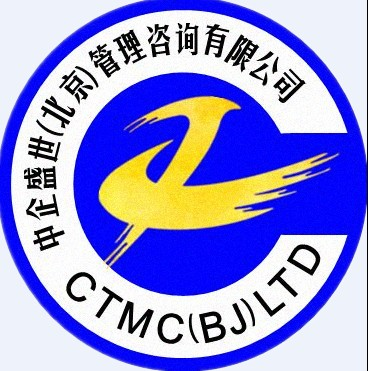 北京中企盛世管理咨询有限公司