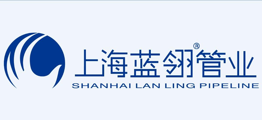 上海蓝翎管业科技有限公司