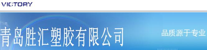 青岛胜汇塑胶有限公司