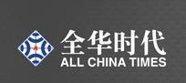 天津全华时代航天科技发展有限公司