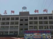 甘肃三阳钢结构工程有限公司最新招聘信息