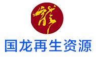 广西梧州国龙再生资源发展有限公司