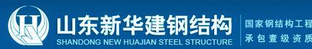山东新华建钢结构有限公司