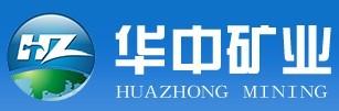 湖南华中矿业有限公司