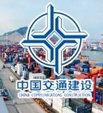中交四航局第二工程有限公司