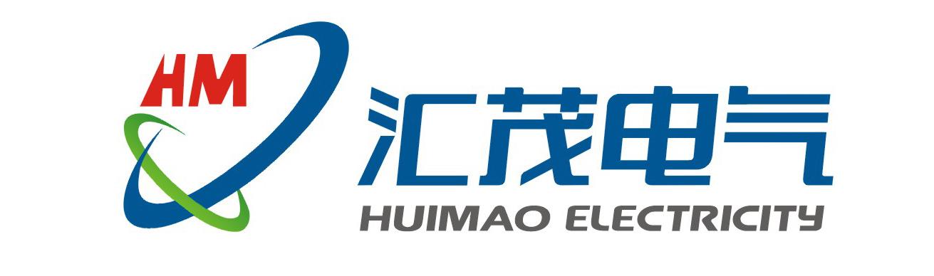 广东汇茂电气股份有限公司