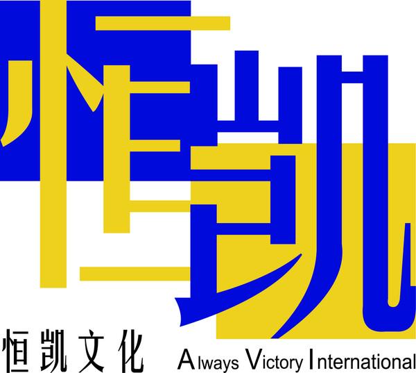 北京恒凯祥园商贸有限公司