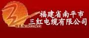 福建省南平市三紅電纜有限公司最新招聘信息