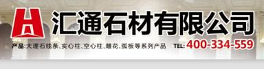 惠安汇通石材有限公司