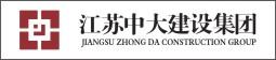 江苏中大建设集团有限公司