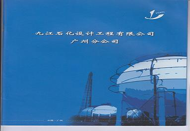 九江石化设计工程有限公司广州分公司