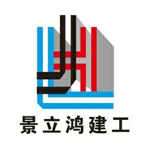 珠海市景立鸿建筑工程有限公司