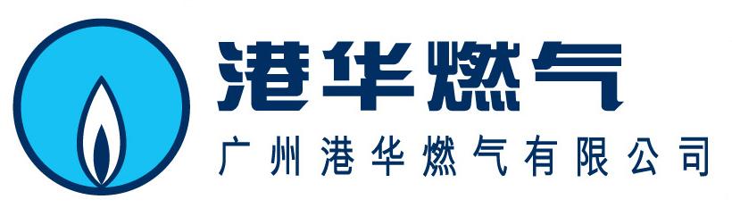 广州港华燃气有限公司