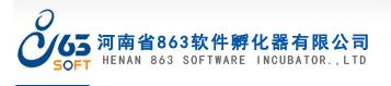 河南省863软件孵化器有限公司最新招聘信息