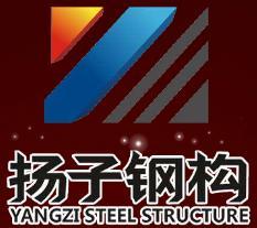 淮安市扬子钢结构工程有限公司