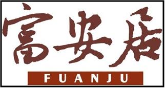 武汉市富安居置业有限公司
