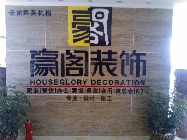 云南豪阁装饰设计工程有限公司