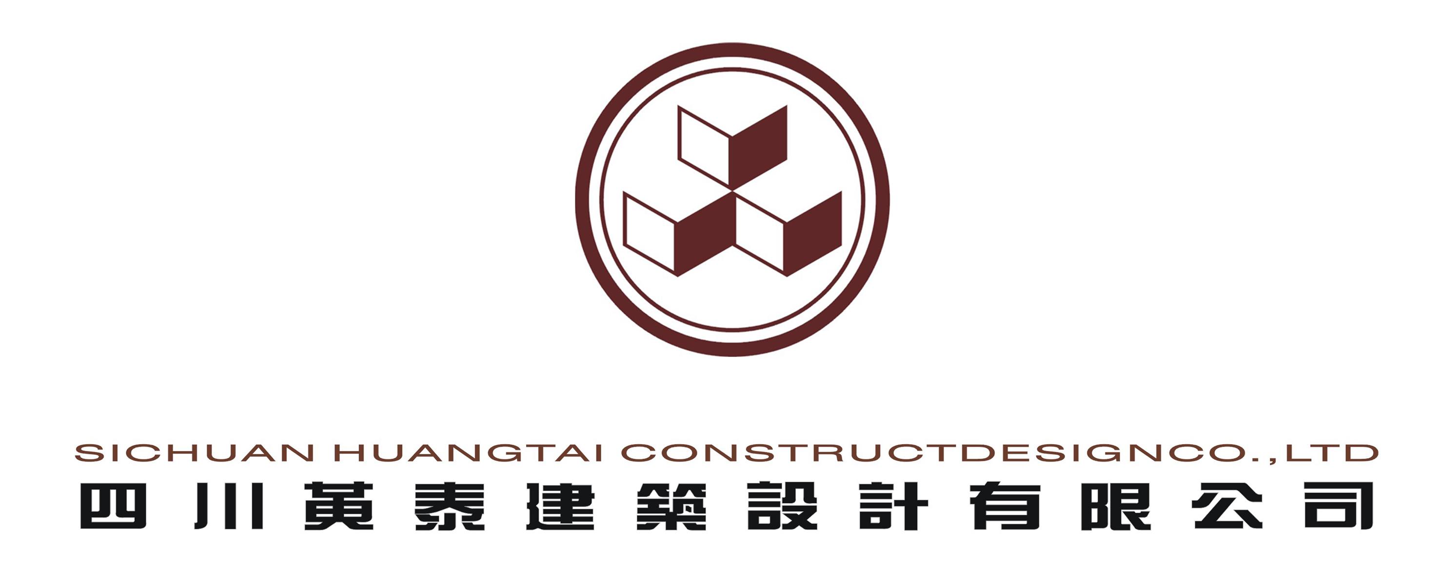 四川黄泰建筑设计有限公司最新招聘信息