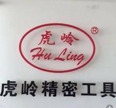 广州市虎岭精密工具有限公司