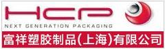 富祥塑胶制品(上海)有限公司