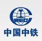 中铁隧道勘测设计院有限公司第四设计分院