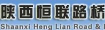 陕西恒联路桥建设有限公司