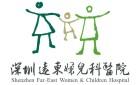深圳远东妇儿科医院最新招聘信息