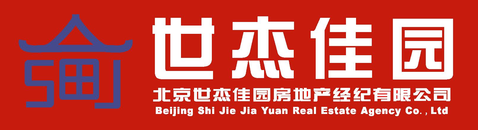 北京世杰佳园房地产经纪有限公司
