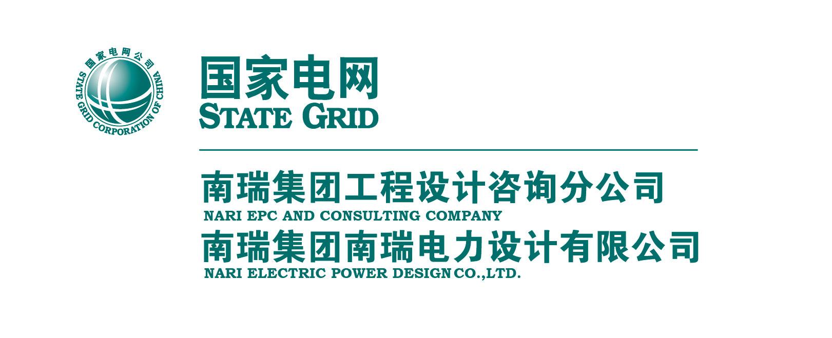 南瑞電力設計有限公司