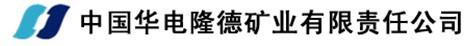 神木县隆德矿业有限责任公司
