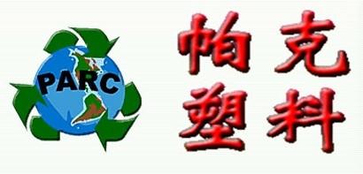 青島致遠帕克塑料有限公司