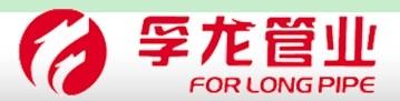 湖北孚龙管业科技有限公司最新招聘信息