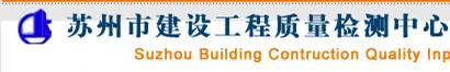 苏州市建设工程质量检测中心有限公司