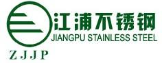 江浦不锈钢制造有限公司