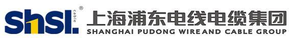 上海浦东电线电缆(集团)有限公司
