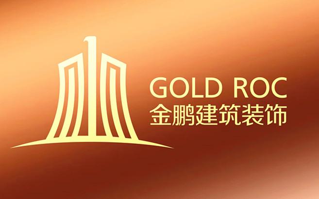 深圳市金鹏建筑装饰工程有限公司