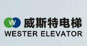 重庆威斯特电梯有限公司